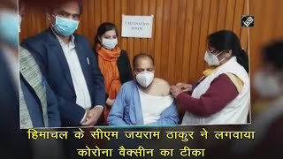 video : CM Jairam Thakur ने ली Corona Vaccine की डोज