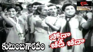 Kutumba Gowravam Songs | Soda Beedi Beeda Video Song | NTR, Savitri | #KutumbaGowravam - TELUGUONE
