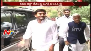 YS Jagan Fires on Kadapa District Leaders over Elections || NTV - NTVTELUGUHD