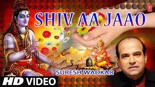 Shiv Aa Jaao I Shiv Prayer Bhajan I SURESH WADKAR I Full HD Video I Shiv Sadhna, T-SeriesBhaktiSagar - TSERIESBHAKTI