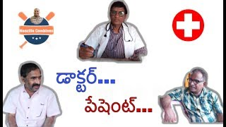 Doctor Patient || డాక్టర్  పేషెంట్  || Telugu Short film 2019 - YOUTUBE