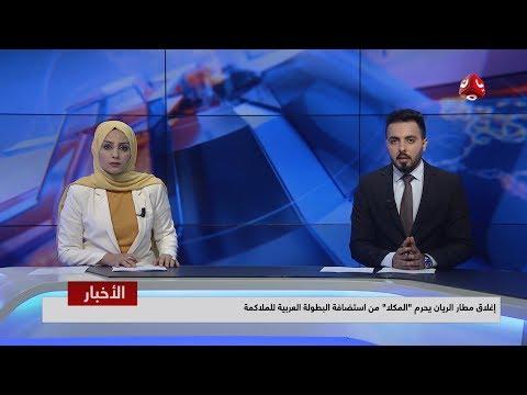 اخر الاخبار | 16 - 06 - 2019 | تقديم هشام الزيادي ومروه السوادي | يمن شباب