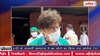 video : इन्द्री के सरकारी अस्पताल में 50 लोगों का किया गया कोरोना टेस्ट