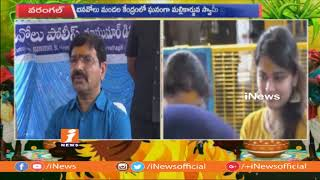 Police Commissioner Ravinder Special Prayers in Inavolu Mallikarjuna Swamy Brahmotsavam | iNews - INEWS