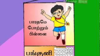 Tamil Madam - Chellame Chellam Volume 1