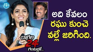 Actress Eesha Rebba Speech | Ragala 24 Gantallo Movie Success Meet | Satyadev | iDream Movies - IDREAMMOVIES