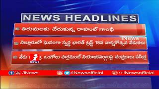 Today Top News Headlines From AP And Telangana (22- 02- 2019) | iNews - INEWS