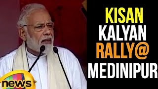 PM Modi Addresses Kisan Kalyan Rally at Medinipur, West Bengal | Modi Latest Speech | Mango News - MANGONEWS