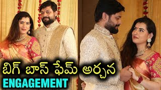 Actress Archana Jagadeesh Engagement Ceremony | Bigg Boss 1 Telugu Contestant Archana Engagement - RAJSHRITELUGU