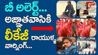 Leakage Alert For Agnyaathavaasi #FilmGossips - TELUGUONE