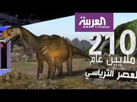 اكتشاف جديد يقربنا نحو فهم حقبة الديناصورات