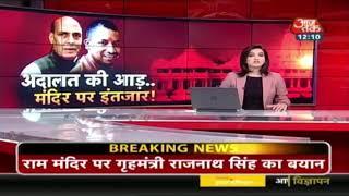 राममंदिर पर पूछा गया Rajnath Singh से सवाल, कहा- अभी इंतजार कीजिए - AAJTAKTV