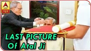 LAST PICTURE of former PM Atal Bihari Vajpayee that India saw - ABPNEWSTV