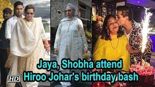 Jaya Bachchan, Shobha Kapoor attend Hiroo Johar's birthday bash - IANSLIVE