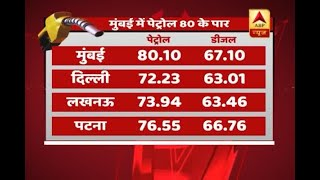 Price of Petrol crosses Rs.80 in Mumbai, see updated rate chart of fuel of other cities - ABPNEWSTV