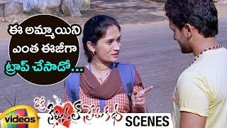 Manoj Nandam Traps Priyanka Pallavi | Oka Criminal Prema Katha Telugu Movie Scenes | Mango Videos - MANGOVIDEOS