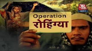 खोखले सिस्टम का फ़ायदा मिल रहा है रोहिंग्या मुसलमानों को ! - AAJTAKTV