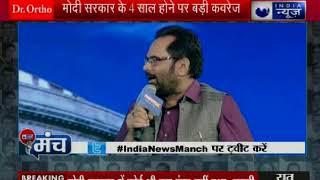 India News Manch: 2019 में मोदी जी और राहुल जी का आमना सामना है - सलमान खुर्शीद - ITVNEWSINDIA