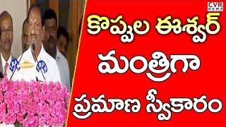 Dharmapuri MLA Koppula Eshwar Takes Oath As Telangana Cabinet Minister LIVE | Raj Bhavan | CVR NEWS - CVRNEWSOFFICIAL