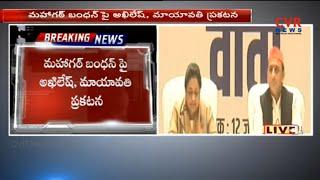 Mayawati announces BSP tie-up with SP in Lok Sabha polls | CVR News - CVRNEWSOFFICIAL