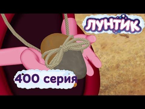 Кадр из мультфильма «Лунтик : 400 серия · Радужные камни»