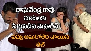 Mehreen blushes, Sai Dharam Tej couldn't stop laughing over K Raghavendra Rao's words | Jawaan - IGTELUGU
