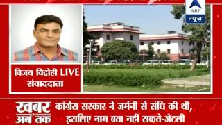 Black money case: Govt may disclose few names - ABPNEWSTV