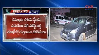 Police Seized Rs 1 CR Unaccounted Cash at Enkoor Check Post in Khammam | CVR News - CVRNEWSOFFICIAL