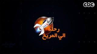 """بالفيديو- أحلام تتصدر قائمة """"عرض كبير"""" للمرشحين للسفر إلى المريخ دون رجعة"""