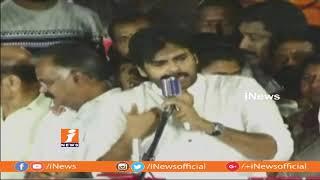 Pawan Kalyan Speech at Janasena Pubic Meeting in Kakinada | Janasena Porata Yatra | iNews - INEWS