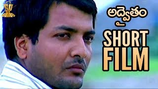 Adwaitam Short Film | National award winning film  | Kamal KamaRaju | Suresh Prodcutions - YOUTUBE