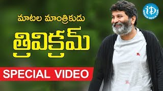 Director Trivikram Srinivas Birthday Special Video || #Happy Birthday Trivikram Srinivas - IDREAMMOVIES