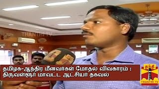 Interview with Thiruvallar District Collector Veeraragavarao About Fishermen Issue – Thanthi TV Show