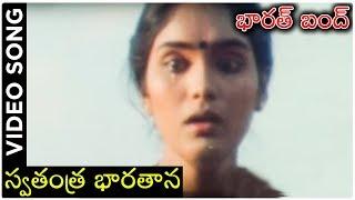 Barath Bandh Telugu Movie Songs | స్వతంత్ర భారతాన | Vinod Kumar | Raghu | Archana - RAJSHRITELUGU