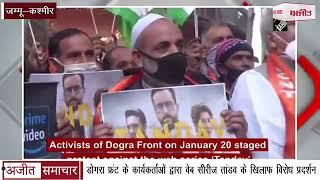 video : Dogra Front के कार्यकर्ताओं द्वारा Web Series Tandav के खिलाफ Protest