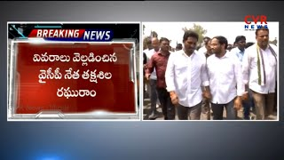 YS Jagan Praja Sankalpa Yatra Started in Vizianagaram District | CVR News - CVRNEWSOFFICIAL