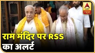 Hope it's the last time I visit Lord Ram in tent: Bhaiyaji - ABPNEWSTV