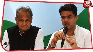 Rajasthan में किसके सिर ताज, Rahul Gandhi आज करेंगे फैसला - AAJTAKTV