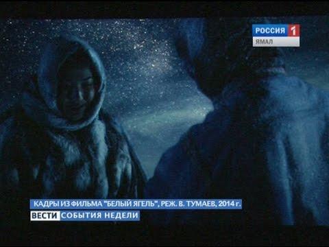 Белый Ягель Фильм Смотреть Онлайн Полностью Hd