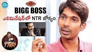 BIG BOSS ఎలిమినేషన్ లో NTR జోక్యం - Dhanraj | Frankly With TNR || Talking Movies With iDream - IDREAMMOVIES
