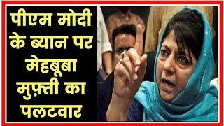 Mehbooba Mufti hits back at PM Narendra Modi, पाक ने भी ईद के लिए नहीं रखे परमाणु बम, - ITVNEWSINDIA