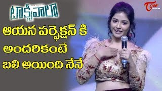 Priyanka Jawalkar Telugu Speech @ Taxiwala Movie Pre Release Event | TeluguOne - TELUGUONE