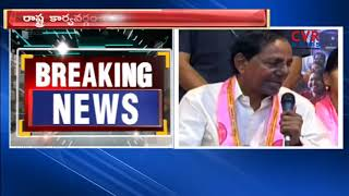 KCR Says We will Compete Alone in 2019 Election | Election Candidates will be Declared in Next Month - CVRNEWSOFFICIAL
