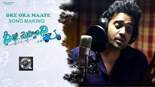 Oke Oka Mate Song Making from Neetho Cheppalani Telugu Short Film - IQLIKCHANNEL