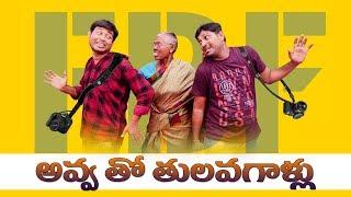 అవ్వతో తులవగాళ్ళు | Avvatho Tulavagaallu Funny Skit In Telugu | Funny Short film Telugu - YOUTUBE