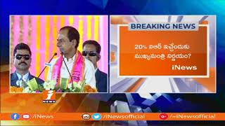 CM KCR To Meets With Employees Unions In Hyderabad | To Announce 20% IR | iNews - INEWS