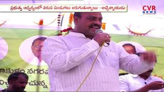 AP Minister Acham Naidu Inugarated NTR Housing At Srikakulam District l CVR NEWS - CVRNEWSOFFICIAL