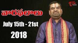 Vaara Phalalu | July 15th to July 21st 2018 | Weekly Horoscope 2018 | TeluguOne - TELUGUONE