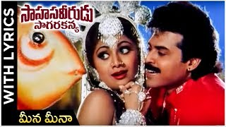 Sahasa Veerudu Sagara Kanya | Meena Meena Video Song With Lyrics |  Venkatesh  |  Shilpa Shetty - RAJSHRITELUGU