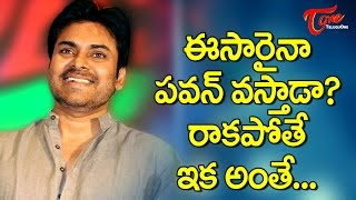 Will Pawan Kalyan Attend Khaidi No 150 Success Meet || #FilmGossips - TELUGUONE